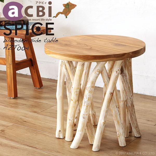 アジアン家具 @CBi(アクビィ) サイドテーブル 机 ナイトテーブル ベッドテーブル 花瓶台 フラワースタンド spice(スパイス)玄関 木製 ナチュラル サイドテーブル カフェ エスニック バリ島 雑貨 ウッド AZT004