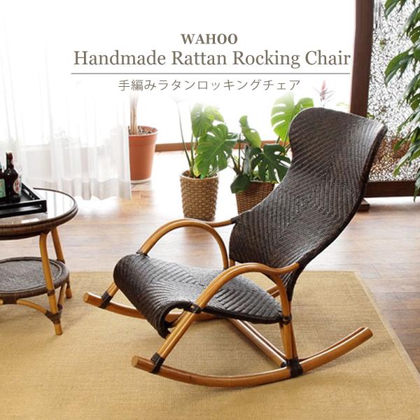 ロッキングチェア ラタン 椅子 イス パーソナルチェア バリ アジアン 和風 雑貨 日本 激安 木製 籐 ゆらゆらリラックス C100CB CT17