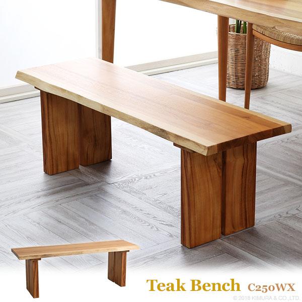 ダイニング ベンチ 長椅子 スツール 椅子 いす チェア 単品 腰掛け チーク無垢 木製 籐 ラタン ナチュラル 北欧 アジアン カフェ バリ 食卓 リゾート おしゃれ C250WX