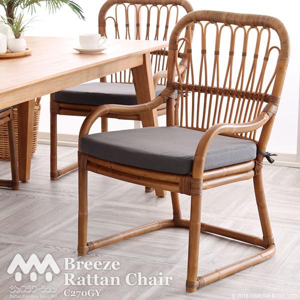 ダイニングチェア パーソナルチェア 椅子 リビングチェア イージーチェア リラックスチェア 籐 ラタン 木製 クッション付き レトロ クラシック ナチュラル BREEZE ブリーズ 北欧 和 アジアン