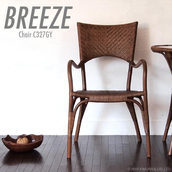カフェチェアー パーソナルチェア 椅子 籐家具 ラタン 木製 北欧 アジアン ナチュラル モダン ジャパニーズ 送料無料 レトロ クラシック 和風 おしゃれ 手作り BREEZE ブリーズ C327GY CT17