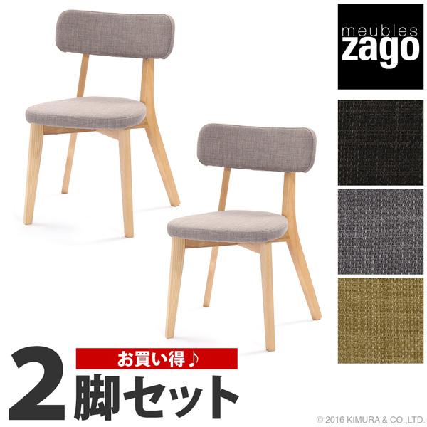 【セール】ZAGO(ザーゴ) ALI 北欧家具 ダイニングチェアー 2脚セット 椅子 ナチュラル グレー グリーン 木製 おしゃれ SET2-L-C310XX
