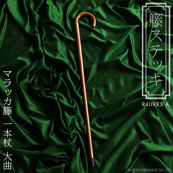マラッカ籐の最高級ステッキ ラタン 杖 一本杖 大曲 おしゃれ ギフト プレゼント R409XX-A
