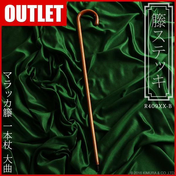 マラッカ籐の最高級ステッキ ラタン 杖 一本杖 大曲 おしゃれ ギフト プレゼント R409XX-B