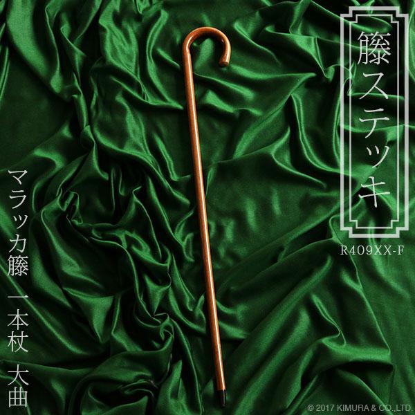 マラッカ籐の最高級ステッキ ラタン 杖 一本杖 大曲 おしゃれ ギフト プレゼント R409XX-F
