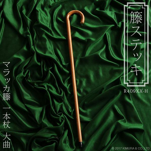マラッカ籐の最高級ステッキ ラタン 杖 一本杖 大曲 おしゃれ ギフト プレゼント R409XX-H
