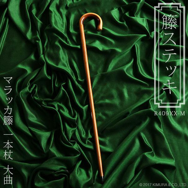 マラッカ籐の最高級ステッキ ラタン 杖 一本杖 大曲 おしゃれ ギフト プレゼント R409XX-M