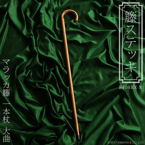 マラッカ籐の最高級ステッキ ラタン 杖 一本杖 大曲 おしゃれ ギフト プレゼント R409XX-N
