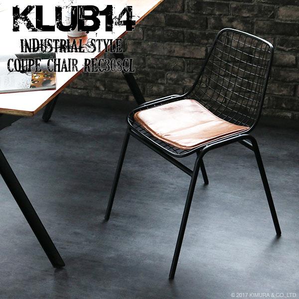 インダストリアル家具 椅子 チェアー 木製 スチール アイアン 鉄 ビンテージ ヴィンテージ アンティーク インテリア おしゃれ キャメルブラウン ブラック クープ 金網 REC308CL KLUB14 クラブ14