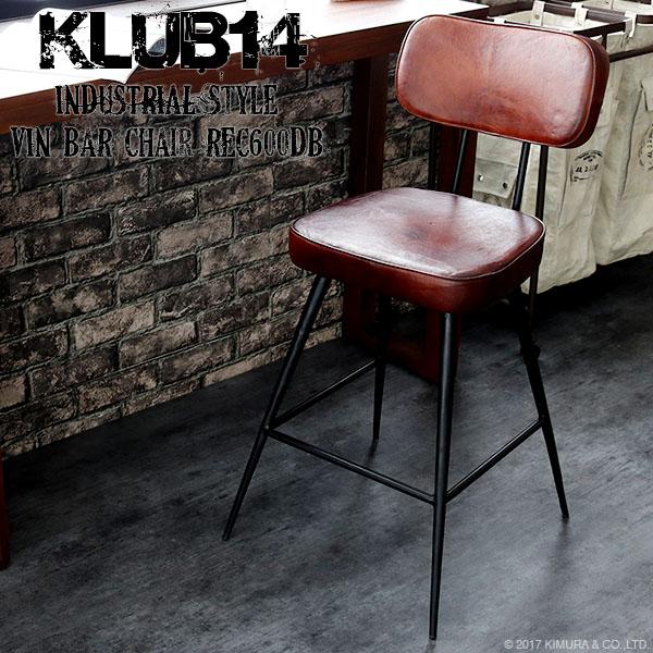 インダストリアル家具 バーチェアー カウンターチェア 椅子 アイアン 鉄 ビンテージ ヴィンテージ アンティーク調 インテリア おしゃれ ダークブラウン ブラック REC600DB KLUB14 クラブ14
