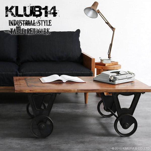 【開梱設置無料・代引不可】インダストリアル家具 センターテーブル 机 ローテーブル 木製 工業デザイン アイアン 鋳鉄 ビンテージ ヴィンテージ アンティーク コーヒーテーブル KLUB14 RET360BK