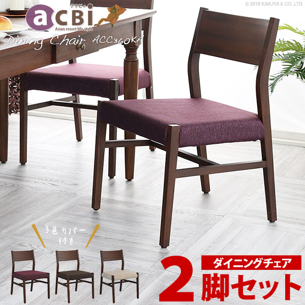 アジアン家具 ダイニングチェア 2脚セット 二個組 椅子 いす チェアー @CBi アクビィ acbi チーク 無垢 木製 おしゃれ ナチュラル 北欧 アンティーク調 食卓 カフェ エスニック ベージュ ダークブラウン パープル SET2-ACC360KA
