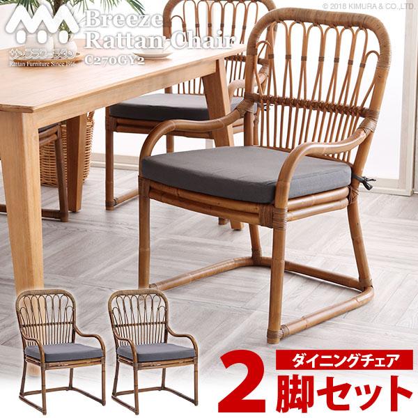 ダイニングチェア 2脚セット 二個組 パーソナルチェア 椅子 リビングチェア イージーチェア リラックスチェア 籐 ラタン 木製 クッション付き