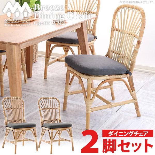 ダイニングチェア 2脚セット 二個組 椅子 パーソナル アジアン 籐家具 ラタン ナチュラル 北欧 カフェ 木製 おしゃれ ラタンダイニングチェア グレー クッション付き BREEZE ブリーズ