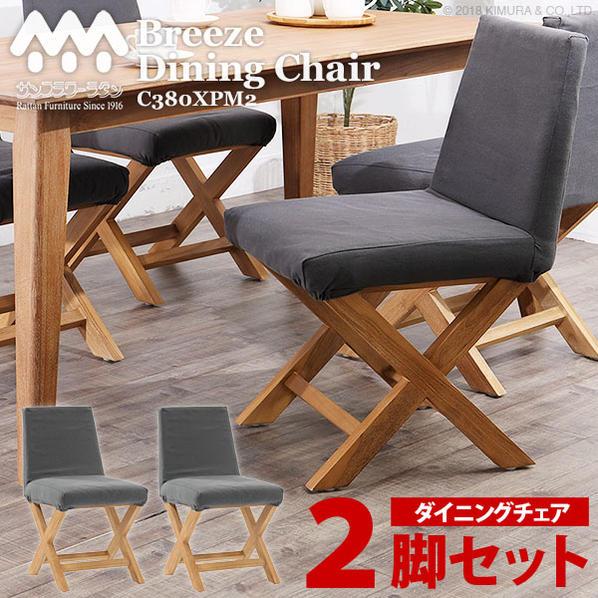 ダイニングチェア 2脚セット 二個組 イス 椅子 いす 食卓 チーク無垢 木製 インテリア おしゃれ クッション グレー BREEZE ブリーズ ナチュラル 北欧 カフェ サンフラワーラタン SET2-C380XPM CT17