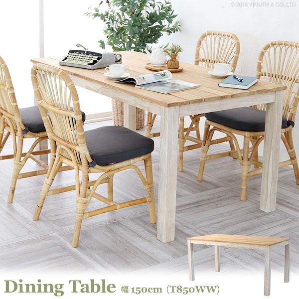 ダイニングテーブル 机 幅150cm チーク 無垢 木製 天然木 おしゃれ 4人用 ホワイトウォッシュ ナチュラル 北欧 カントリー 西海岸 ブルックリン T850WW