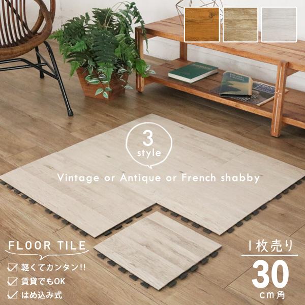 フロアタイル 軽くて簡単!床のリフォーム 賃貸OK はめ込み式 30cm角 1枚 0W133