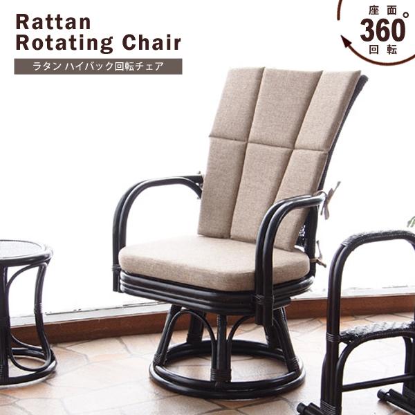 アジアン家具 椅子 チェア 回転椅子 座椅子 籐 ラタン 木製 和風 エスニック インテリア ハイバック パーソナルチェア アームチェア エグゼクティブ C2601CBZ CT17