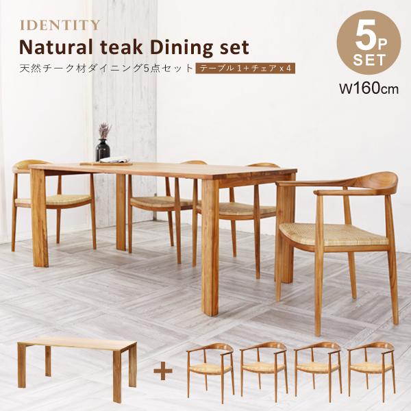 開梱設置無料 IDENTITY ダイニングテーブルセット 4人用 5点セット 机 幅160cm チーク 無垢材 木製 籐 ラタン 椅子 チェア 食卓 ナチュラル THE CHAIR ザチェア T336WX + C300WX x4