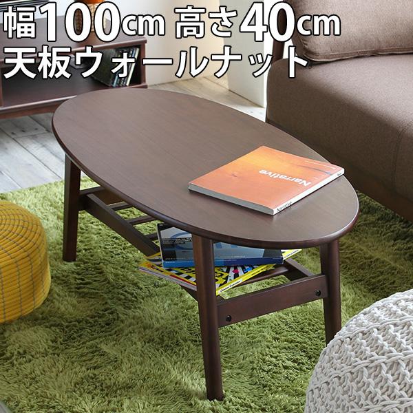 リビングテーブル 幅100cm 高さ40cm ウォールナット ローテーブル センターテーブル 木製 楕円 ICEMT3141BR