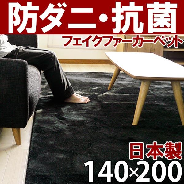 防ダニカーペット 極上のフェイクファーラグ ミンク 140×200cm 日本製 抗菌 おしゃれ 北欧 アニマル 送料無料 Furs Mart(ファーズマート) 国産