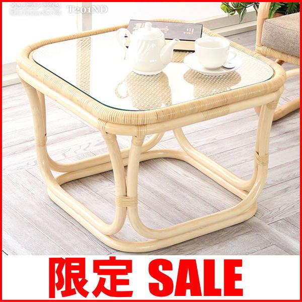サイドテーブル ローテーブル センターテーブル リビングテーブル コーヒーテーブル 机 座卓 ラタン 籐 木製 インテリア おしゃれ WAHOO ワフウ ナチュラル 北欧 カフェ 和 モダン サンフラワーラタン T201ND CT18