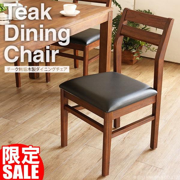 チーク 籐 ラタン アジアン家具 ダイニングチェア 籐椅子 椅子 ダイニング C340KA  木製 シンプル チーク材 北欧 アンティーク調 ナチュラルテイスト