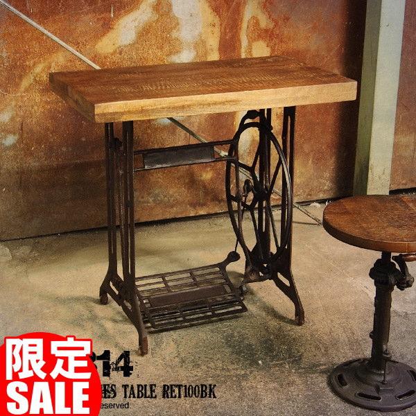 インダストリアル家具 テーブル デスク カフェテーブル サイドテーブル 机 コンソール ミシン台 木製 スチール アイアン 鉄 ビンテージ アンティーク 鉄足 ナチュラル おしゃれ ガレージ KLUB14 RET100BK