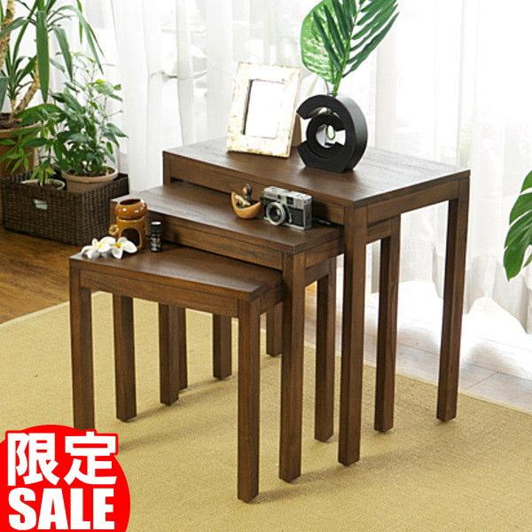 アジアン家具 チーク材 ネストテーブル チーク家具 天然チーク材 T220KA アジアン テーブル  シンプル ベーシック モダンテイスト アジアン バリ シンプル