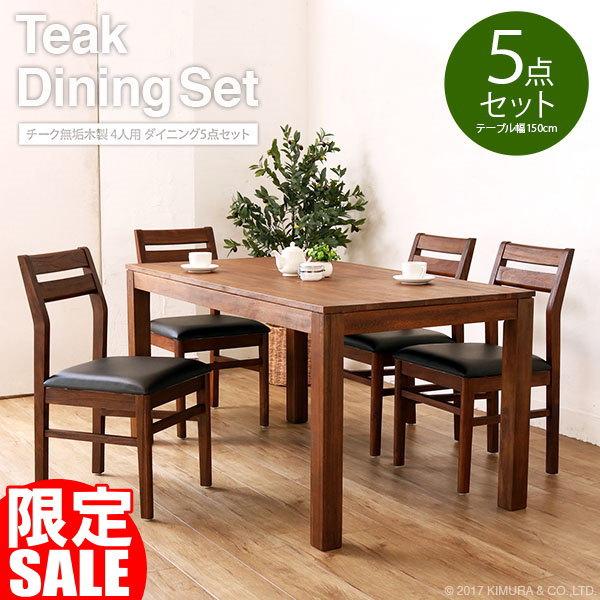 アジアン家具 ダイニングテーブル5点セット 4人用 チーク 無垢 木製 幅150cm ダイニングセット T52K3404 t521ka+C340KAX4
