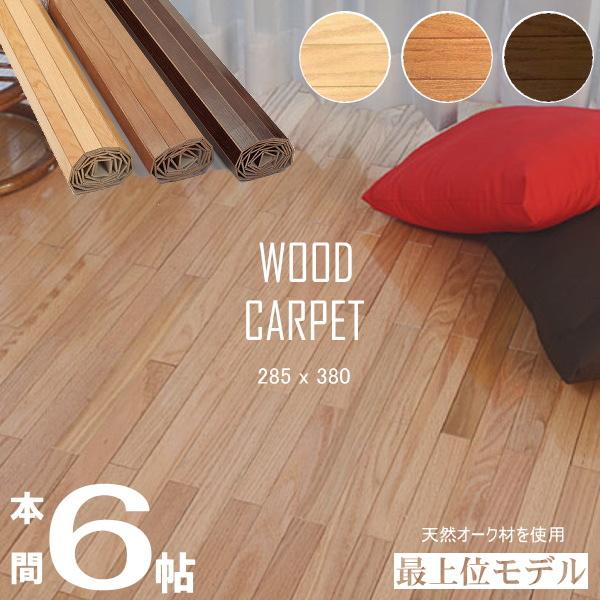 ウッドカーペット 6畳 フローリングカーペット 本間6帖 285×380cm(ブリックタイプ)~6畳 ナチュラル 賃貸住宅 アジアン家具 簡単リフォーム オーダーカーペット
