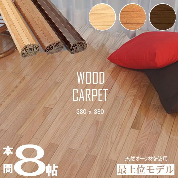 ウッドカーペット 本間8帖 ~8畳 低ホルマリン380×380cm(ブリックタイプ)床材保護 フローリング オーダーカーペット 木製
