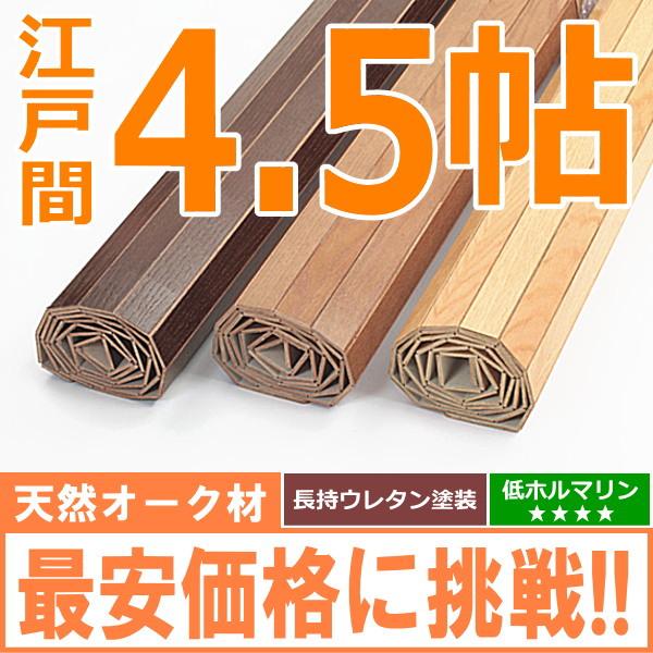 ウッドカーペット 江戸間4.5帖260×260cm フローリング オーク材 オーダーカーペット対応 ~6畳 あす楽
