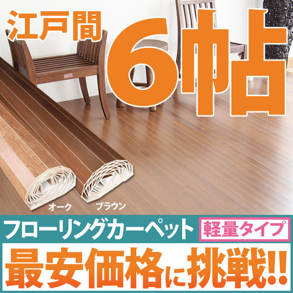 Wood flooring carpet between 6 pledge 0W9166 260 x 350 cm-6 tatami mats lightweight low formalin kids room floor material protection renovation carpet ...