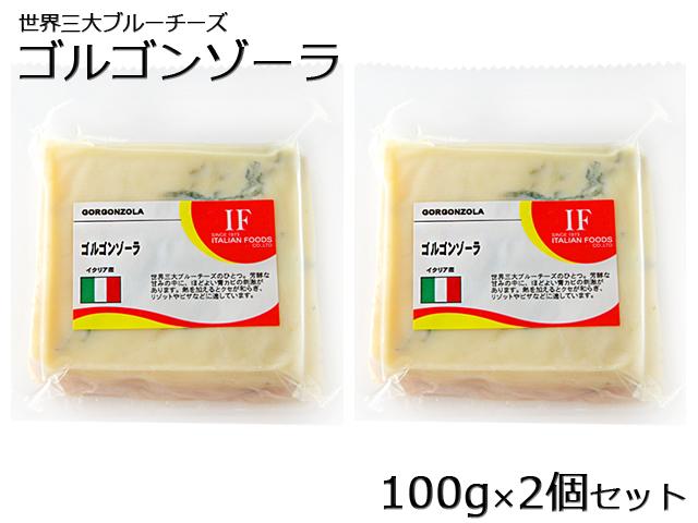 税込6 980円以上で送料もクール便も無料 イタリア ゴルゴンゾーラ100gカット×2個セット 高品質 新作通販 チーズit まとめ買い 青かび