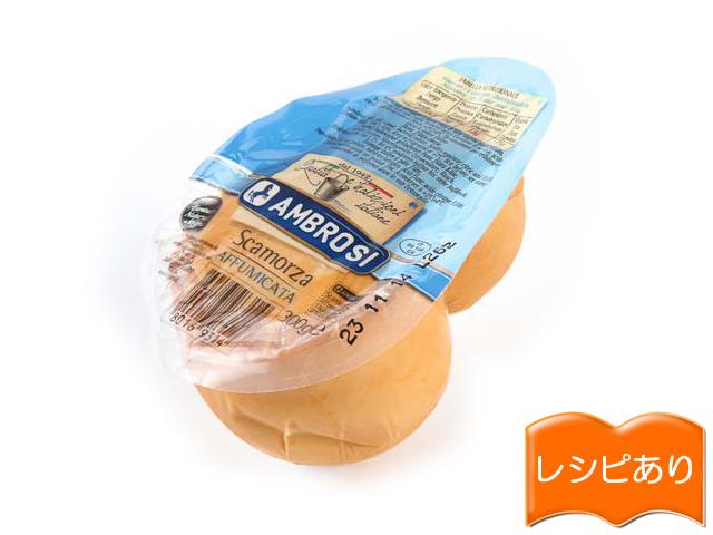 税込6 大注目 980円以上で送料もクール便も無料 イタリアを代表するチーズで 香ばしいスモークがかかったミルクのやさしい香りが感じられます イタリア アンブロージ アフミカータ _CH 300git スカモルツァ レシピ動画付 オンラインショッピング