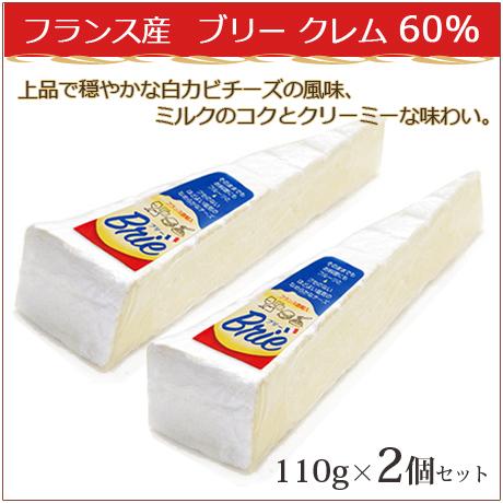 税込6 980円以上で送料もクール便も無料 if ブリー クレム60% フランス産 ※パッケージが変更になります※カットチーズ 安心の実績 高価 買取 往復送料無料 強化中 110gx2個セット 白カビチーズ
