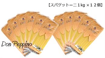 ドンペッピーノ スパゲットーニ(2.2mm)1kgx12個入り【レシピ動画付】