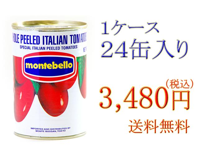 2020A/W新作送料無料 送料無料 他の商品も同梱可能です イタリアの太陽の恵みをたっぷりと受けた完熟トマトを使用 トラスト モンテベッロ 1ケース ホールトマト it 400g×24缶
