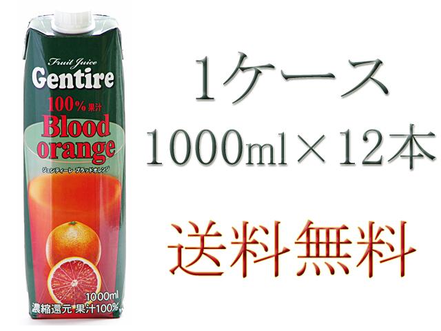 送料無料 他の商品も同梱可能です ジェンティーレ 激安セール ブラッドオレンジジュース 1000ml 1ケース 12パック 代引き不可 1l 1リットル