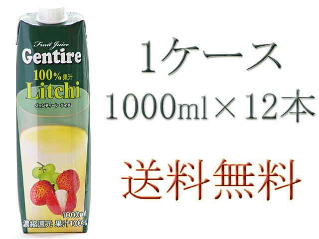 送料無料 他の商品も同梱可能です 割引も実施中 ジェンティーレ ライチフルーツジュース 1000ml 12パック 1ケース お歳暮