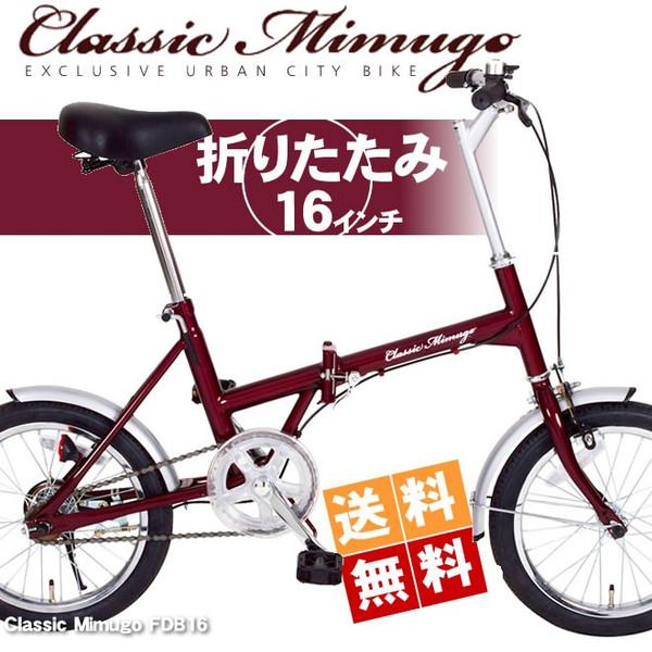 折りたたみ自転車 16インチ 軽量 折り畳み 自転車 クラッシックミムゴ 送料無料