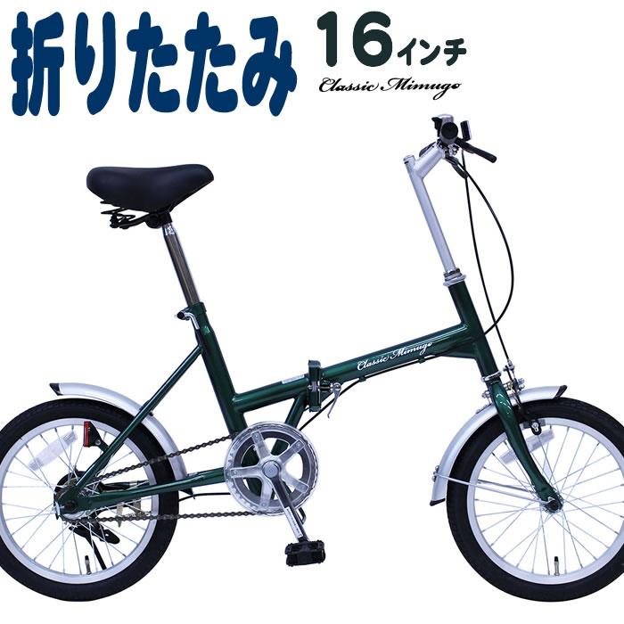 折りたたみ自転車 16インチ 軽量 折り畳み 自転車 クラッシックミムゴ