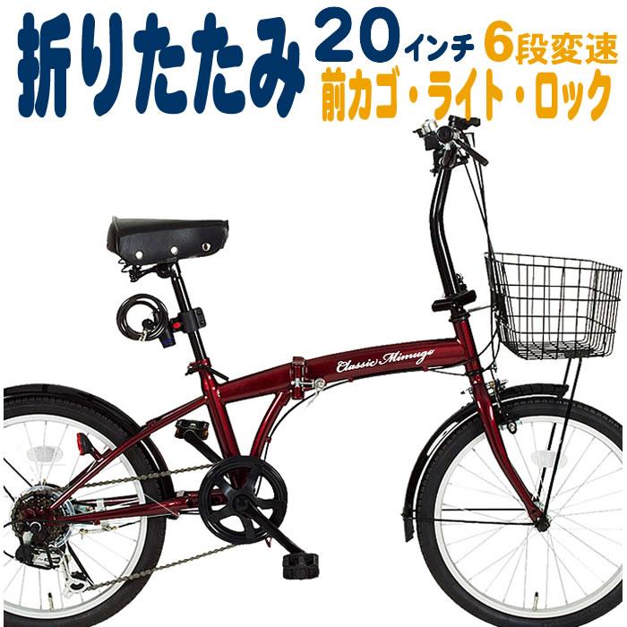 折りたたみ自転車 20インチ 折り畳み自転車 前カゴ付き 自転車 シマノ6段変速 ミムゴ