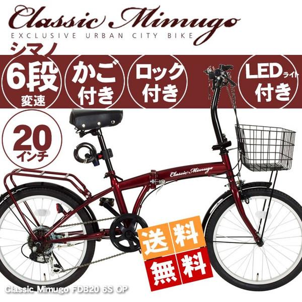 折りたたみ自転車 前カゴ付き 送料無料 20インチ 折り畳み自転車 折りたたみ自転車 前カゴ付き 自転車 シマノ6段変速 ミムゴ 送料無料, 京都きものcafe:e11c2707 --- rakuten-apps.jp