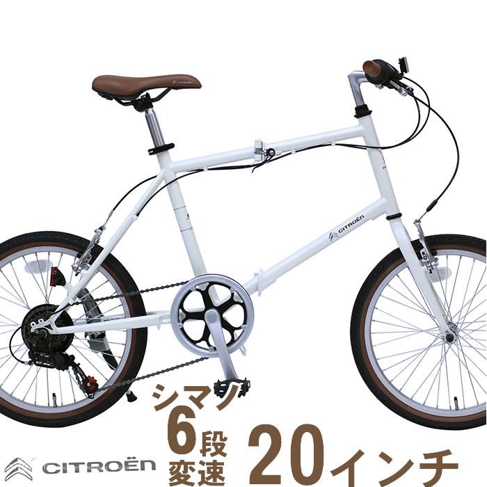 折りたたみ自転車 20インチ ミニベロ 小径自転車 シマノ6段変速 シトロエン