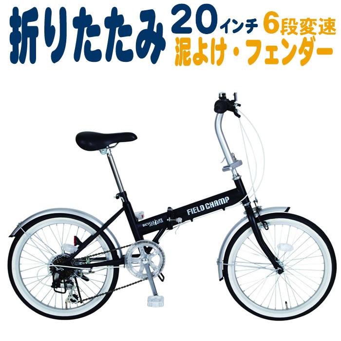 折りたたみ自転車 自転車 20インチ 20インチ 折り畳み 自転車 フィールドチャンプ 折り畳み シマノ6段変速, Zest:638714af --- sunward.msk.ru