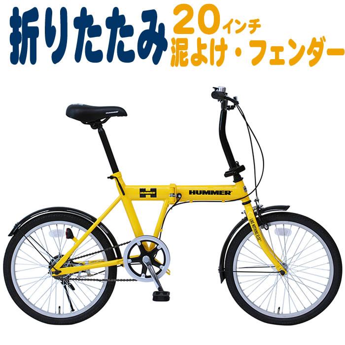 【ポイントUP+お得なクーポン】折りたたみ自転車 軽量 折り畳み自転車 20インチ 自転車 ハマー 泥除け フェンダー 通勤 通学 送料無料