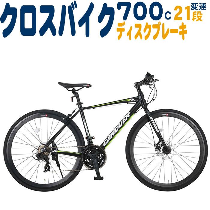 クロスバイク 自転車 700C アルミフレーム 軽量 前ディスクブレーキ シマノ21段変速