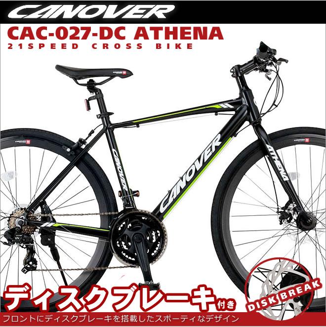 クロスバイク 自転車 700C アルミフレーム 軽量 前ディスクブレーキ シマノ21段変速 送料無料